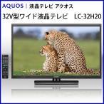 ショッピング液晶テレビ 送料無料 液晶テレビ AQUOS アクオス SHARP LC-32H20