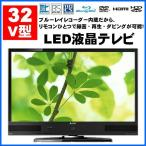 送料無料 液晶テレビ 32V LED液晶テレビ 三菱 LC…