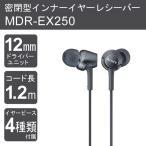 インナーイヤーヘッドフォン イヤホン SONY MDR-EX250AP ブラック ブルー レッド ホワイト