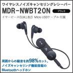 ワイヤレス インナーイヤーヘッドフォン ワイヤレスイヤホン SONY MDR-NWBT20N ブラック ブルー