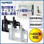 ショッピング液晶テレビ 液晶テレビ 壁掛け 金具 耐荷重 80kg 43v型 HAMILeX MH-451ブラック ホワイト