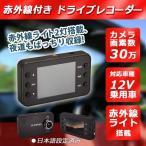 ショッピングドライブレコーダー ドライブレコーダー 赤外線 30万画素 12V 自動録画 自動上書き ドラレコ ドライブレコーダー MW-IDR30 送料無料