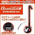 オタマトーン くまモン 楽器 かわいい 明和電機 OTAMATONE-KUMA 送料無料