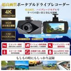 ショッピングドライブレコーダー ドライブレコーダー 超高画質 4K 12V 24V対応 逆光補正 スピーカー内蔵 RAMASU RA-DK400