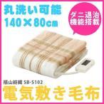 電気毛布 洗濯できる 敷き毛布 140×80cm シングルサイズ 丸洗い ダニ退治 椙山紡織 SB-S102