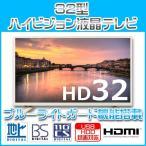 ショッピング液晶テレビ 32V型 ハイビジョン液晶テレビ 地デジ BS CS 外付けHDD録画対応 ブルーライトガード搭載 SANSUI SDN32-W31 送料無料