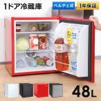送料無料 小型 冷蔵庫 1ドア 48リットル 右開き 小型 静音 ペルチェ方式 SunRuck 冷庫さん ホワイト ブラック スカーレッド