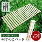 ショッピングすのこ すのこベッド シングル 桐 湿気対策 木製 ロールタイプ ロール式 天然木 極厚2.5cm すのこマット ベット 軽量 Sun Ruck サンルック SR-SNK010