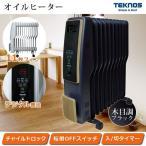 オイルヒーター 11枚フィン デジタル表示 木目調 室温設定 エコモード チャイルドロック クリーンな空気 あったか 暖房 おしゃれ TEKNOS TOH-D1110NB