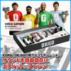 volca sample OK GO edition KORG volca sample OK GO edition代引不可