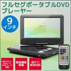 9インチ フルセグ ポータブルDVDプレーヤー ブラック VS-FD5090