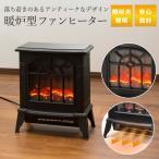 ファンヒーター 暖炉 アンティーク レトロ おしゃれ 暖炉型ヒーター 1200W ブラック VERSOS ベルソス VS-HF3201