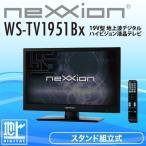 ショッピング液晶テレビ 液晶テレビ neXXion ネクシオン WS-TV1951BX ブラック 19インチ 19V型 地上デジタル 液晶TV