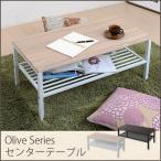 送料無料 センターテーブル Oliveシリーズ センターテーブルとしてはもちろん テレビ台としても使える優れもの 代引不可