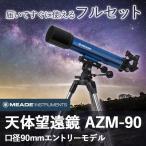 送料無料 天体望遠鏡 屈折式 届いてすぐに使えるフルセット 初心者におすすめ 入門用 MEADE AZM-90