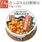 たっぷり五目野菜豆 70g缶 24缶セット 缶詰セット 毎日の一品に おかず缶 弁当缶詰 保存食 緊急時 非常食に 缶つま サンヨー堂