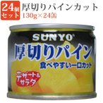 厚切りパインカット 8号缶 24缶セット 缶詰めセット 果物 毎日の一品に フルーツ缶詰 デザート 保存食 緊急時 非常食に 缶つま サンヨー堂