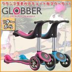 送料無料 座れるキックボード MY FREE 4in1フランス生まれのキュートなスクーター GLOBBER ピンク ブルー