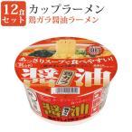 カップラーメン 鶏ガラ醤油ラーメン 12食セット 即席ラーメン ラーメン カップヌードル 大黒 4904511005010