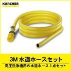 水道ホースセット 3m KARCHER ケルヒャー 9.548-669.0  高圧洗浄機アクセサリー 部品