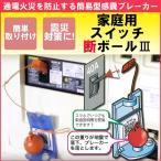 送料無料 地震対策 スイッチ断ボール3 ブレーカー自動遮断装置 通電火災防止装置 A001J