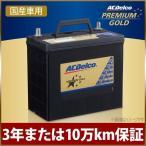 送料無料 カーバッテリー プレミアムゴールドシリーズ 国産車用 ACDelco PG46B19R 同梱不可