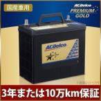 送料無料 カーバッテリー プレミアムゴールドシリーズ 国産車用 ACDelco PG80D23L