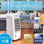 移動式 ホット&クールファン 1台4役 送風 涼感 加湿 温風 扇風機 リビングファン Moist APIX AHC-880R-WHホワイト