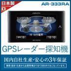 送料無料 GPSレーダー探知機 3.2インチ液晶 一体型 OBDII接続対応 GPSデータ更新無料 CELLSTAR AR-333RA