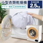 衣類乾燥機 小型 moco2 ClothesDryer 容量2.5kg 本体 小型乾燥機 ミニ衣類乾燥機 服乾燥機 タッチパネル 新生活 ALUMIS アルミス ASD-2.5TP