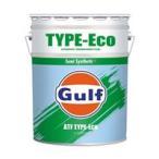 送料無料 国内向け専用開発の省燃費効果を発揮 Gulf ATF ATF Type-Eco 20L 代引不可