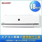 エアコン 18畳用 標準工事費込 G-Dシリーズ SHARP シャープ AY-G56D2-W ホワイト プラズマクラスター 200V 代引不可 分割払い可