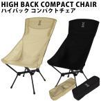 スワルスエックスハイ アウトドアチェア ハイバック コンパクト 折りたたみ椅子 DOD C1-592-TN