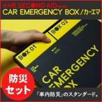 防災セット 車用 CAR EMERGENCY BOX カーエマ 震災 災害時の備えに CAR EMERGENCY BOX 仙台発の防災セット 仙台発 車載用 8点セット