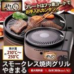 カセットガス スモークレス 焼肉グリル やきまる フッ素コート イワタニ iwatani CB-SLG-1