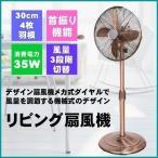 デザインメカ式ダイヤルインテリア扇風機
