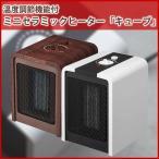 セラミックヒーター ミニ コンパクト 小型 おしゃれ 足元 温度調整 キューブ Three-up CHT-1733 ホワイト ダーク 送料無料