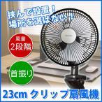 ショッピング扇風機 送料無料 扇風機 クリップ扇風機 首振り 23cm羽根 TEKNOS テクノス CI-235 クリップ式扇風機 小型扇風機 デスクファン コンセント式