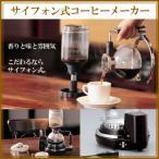 送料無料 コーヒーメーカー TWINBIRD ツインバード サイフォン式コーヒーメーカー CM-D853BR ダークブラウン おしゃれで本格的コーヒーメーカー