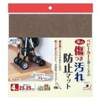 送料無料床の傷つき汚れ防止マット(ベビーカー室内置き用マット) KI-99(同梱・代引き不可)
