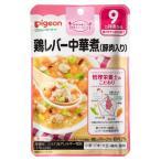 Pigeon(ピジョン) ベビーフード(レトルト) 鶏レバー中華煮(豚肉入り) 80g×72 9ヵ月頃〜 1007711(同梱・代引き不可)