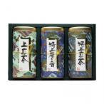 宇治森徳 日本の銘茶 ギフトセット(上煎茶100g・特上雁ケ音100g・特上煎茶100g) MY-40W(同梱・代引き不可)