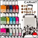 スーツケース キャラート アートスーツケース ベーシック ピポパ(レッド)  機内持込 CRA01-006C 代引不可 同梱不可
