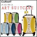 スーツケース キャラート アートスーツケース プロフィトロール ゆるり1(藤黄)  機内持込 CRA01-009B 代引不可 同梱不可