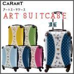 スーツケース キャラート アートスーツケース プロフィトロール ゆるり1(濃藍)  機内持込 CRA01-009D 代引不可 同梱不可