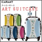 スーツケース キャラート アートスーツケース プロフィトロール ゆるり1(浅青)  機内持込 CRA01-009E 代引不可 同梱不可
