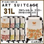 スーツケース キャラート アートスーツケース プロフィトロール フラワー(キャロットオレンジ)  機内持込 CRA01-011E 代引不可 同梱不可