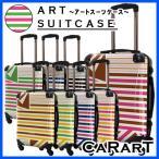 スーツケース キャラート アートスーツケース ベーシック  カジュアルボーダー(グリーン×ピンク)  機内持込 CRA01-015D 代引不可 同梱不可