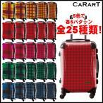 スーツケース キャラート アートスーツケース ベーシック  カラーチェックモダン(レッド1)  機内持込 CRA01-023P 代引不可 同梱不可