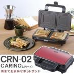 ショッピングホットサンドメーカー ホットサンドメーカー 耳まで ホットサンド レシピ付  感動食感カリッサクッ! CARINO カリーノ CRN-02